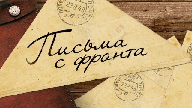 В музее им. С.Ф.Варченко станицы Зеленчукской пройдет выставка «Письма с фронта»