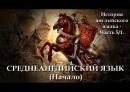 История английского языка - Часть 5_1 (Middle English - Среднеанглийский язык)