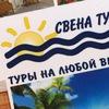 Экскурсии - СВЕНА ТУР - Калининград