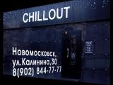 Chillout_kafe