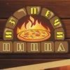 Пицца «ИЗ ПЕЧИ»   Доставка пиццы, бургеров.
