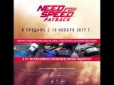 NFS Payback - Сюжетный трейлер