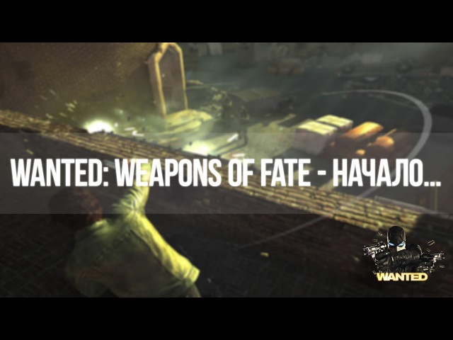WANTED: WEAPONS OF FATE - НАЧАЛО...