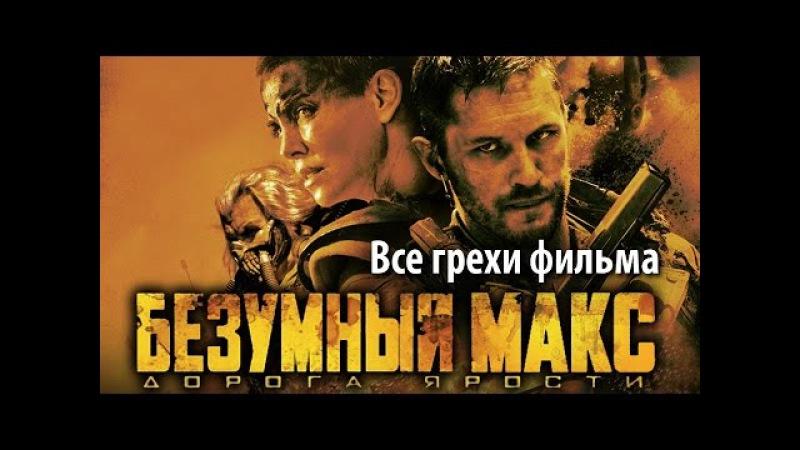 Все грехи фильма Безумный Макс: Дорога ярости