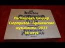 КИНДЕР СЮРПРИЗ БРЕМЕНСКИЕ МУЗЫКАНТЫ