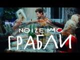 Noize MC (Нойз МС)  Грабли   #HUR