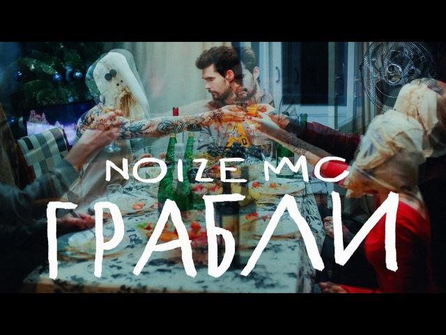 Noize MC – Грабли (Official Video)