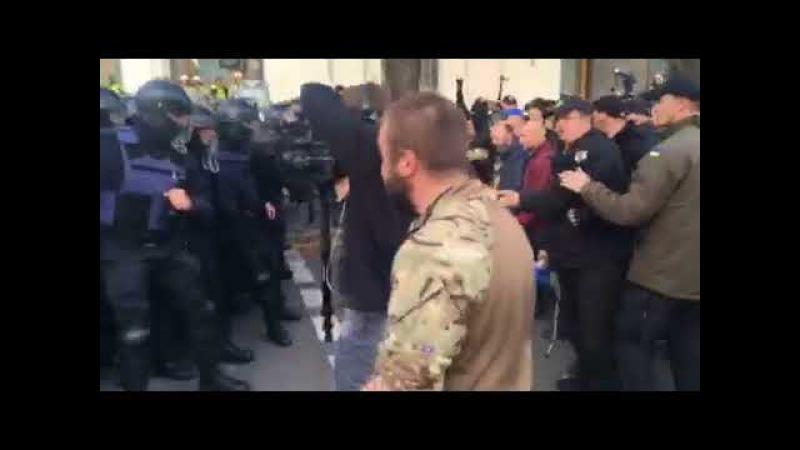 Возле Рады началась потасовка. Правоохранители применили слезоточивый газ. 18.10.2017.