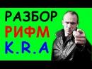 ИНТЕРЕСНЫЕ РИФМЫ : K.R.A (Kozz Porno)