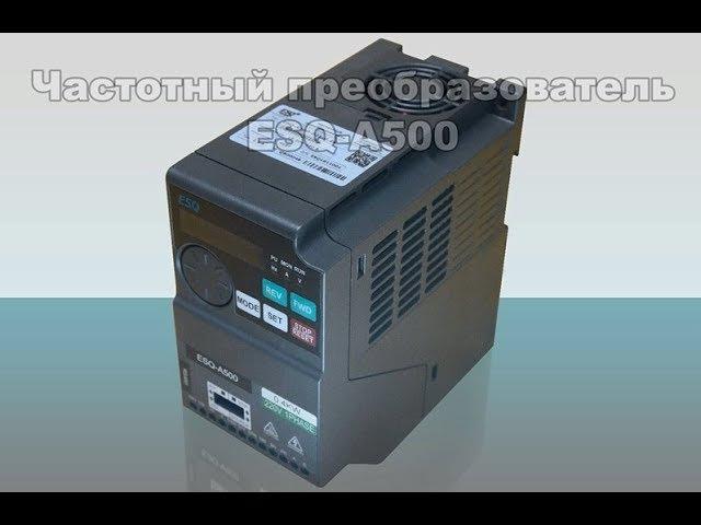 Видео-инструкция к подключению преобразователя частоты ESQ-А500 » Freewka.com - Смотреть онлайн в хорощем качестве