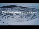 Документальный фильм п г т Тёя короткометражный