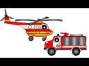 Мультики про машинки для малышей - Пожарная машина