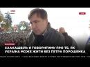 Эксклюзив. Саакашвили Украина после Порошенко – то, о чем мы будем говорить с лю...