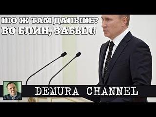 Конфуз в Большом театре - Путин не попал в фонограмму! (07.11.16)
