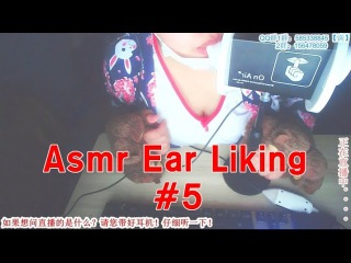 Asmr Ear Licking #5 / Ear Eating Very Strong Mouth Sounds