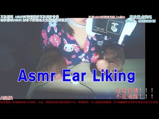 Asmr Ear Licking #2 / Ear Eating Very Strong Mouth Sounds