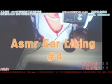 Asmr Ear Licking #4 / Ear Eating Very Strong Mouth Sounds
