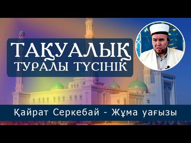 Қайрат Серкебай - Тақуалық туралы түсінік / Жұма уағызы