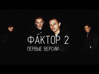 Альбом Фактор-2