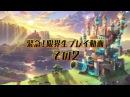 PS4「限界凸城 キャッスルパンツァーズ」限界生プレイ動画その2