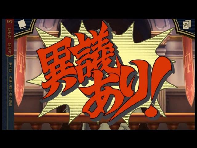 アプリ『大逆転裁判 成歩堂龍ノ介の冒險 』プロモーション映像