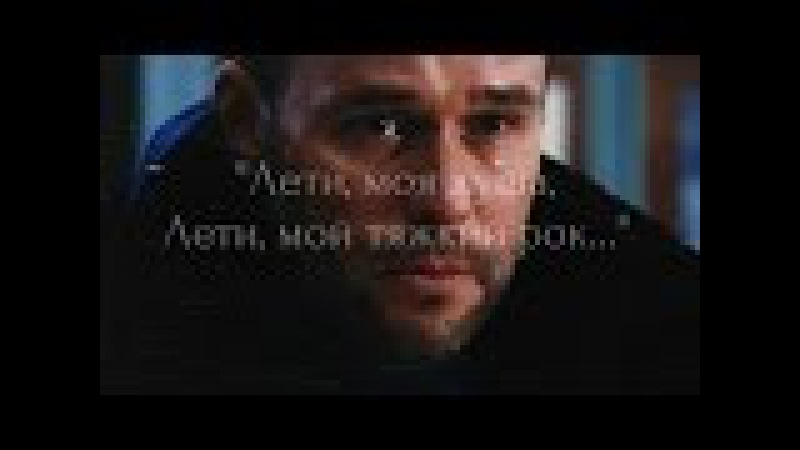 Нина / Олег Брагин / Склифосовский / Лети моя душа