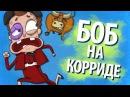 БОБ на корриде (эпизод 4, сезон 2)