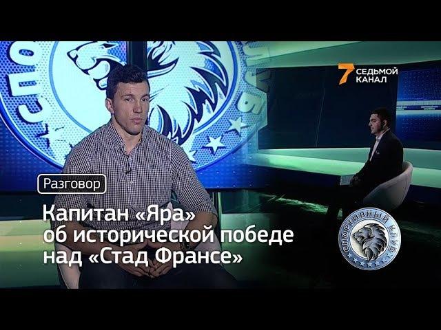 Интервью: капитан РК «Красный Яр» об исторической игре со «Стад Франсе»