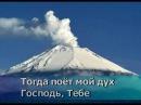 Великий Бог new Фонограмма современная со словами