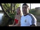 Новая блондинка Ивана Барзикова. Рыбалка,дети,шашлыки,друзья. Дарья Пынзарь пе