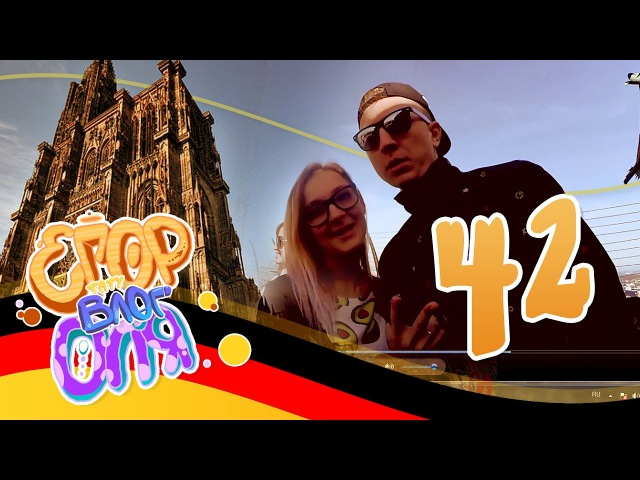 TattooVlog. Егор и Оля. Видео 41: Germany. Страсбургский собор