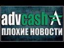 Печальные новости платежной системы AdvCash | Блокировка карт и что будет с нашими д