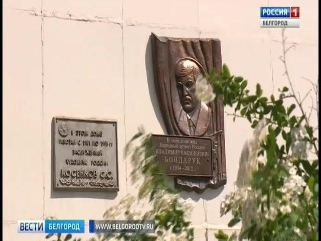 ГТРК Белгород - В Белгороде установили мемориальную доску Владимиру Бондаруку