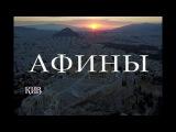 Древние Афины, Греция. Описание, история города Афины. Как увидеть столицу Греции.
