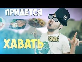 ПРИХОДИТСЯ ХАВАТЬ REMIX (feat EugeneSagaz)