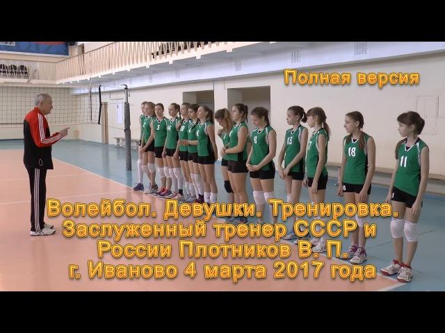 Волейбол обучение. Девушки. Тренировка. От и до. Полная версия » Freewka.com - Смотреть онлайн в хорощем качестве