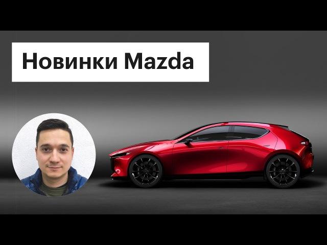 Новая Мазда 3 - это фантастика! / Обзор Mazda 3, CX-8 и Vision Coupe