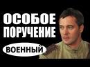 Особое поручение 2016 русские боевики 2016, фильмы про войну