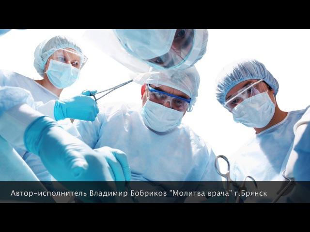 Автор-исполнитель Владимир Бобриков Молитва врача