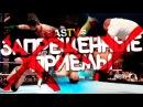 10 ЗАПРЕЩЕННЫХ ПРИЕМОВ В WWE И В РЕСТЛИНГЕ