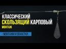 Карпфишинг TV Классический бегущий скользящий карповый монтаж