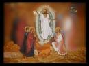 Закон Божий Великая Суббота Схождение Благодатного огня 97