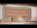 Пример (Влюбленность) Видео поздравление на день рождения для Вашего Мужа