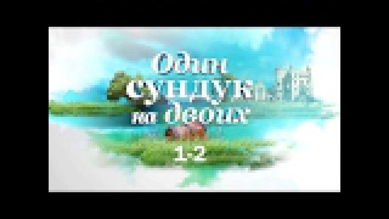 Один сундук на двоих 1 и 2 серия Комедия приключения Фильм 2016 @ Русские сериалы