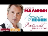 Александр МАЛИНИН ЛУЧШИЕ ПЕСНИ