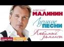 Александр МАЛИНИН — ЛУЧШИЕ ПЕСНИ  ЛЮБИМЫЕ РОМАНСЫ