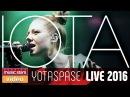 ЮТА — Live (12.05.2016 YotaSpace)