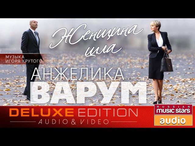 Анжелика ВАРУМ ЖЕНЩИНА ШЛА Весь Альбом