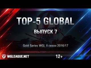 Top-5 Global WGL Сезон II 2016/17. Выпуск 7.
