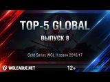 Top-5 Global WGL Сезон II 2016/17. Выпуск 8.